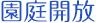 enteikaihou_headline