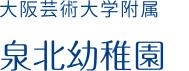 大阪芸術大学附属 泉北幼稚園