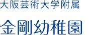 大阪芸術大学附属 金剛幼稚園