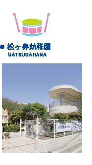 松ヶ鼻幼稚園