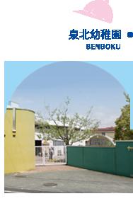 泉北幼稚園